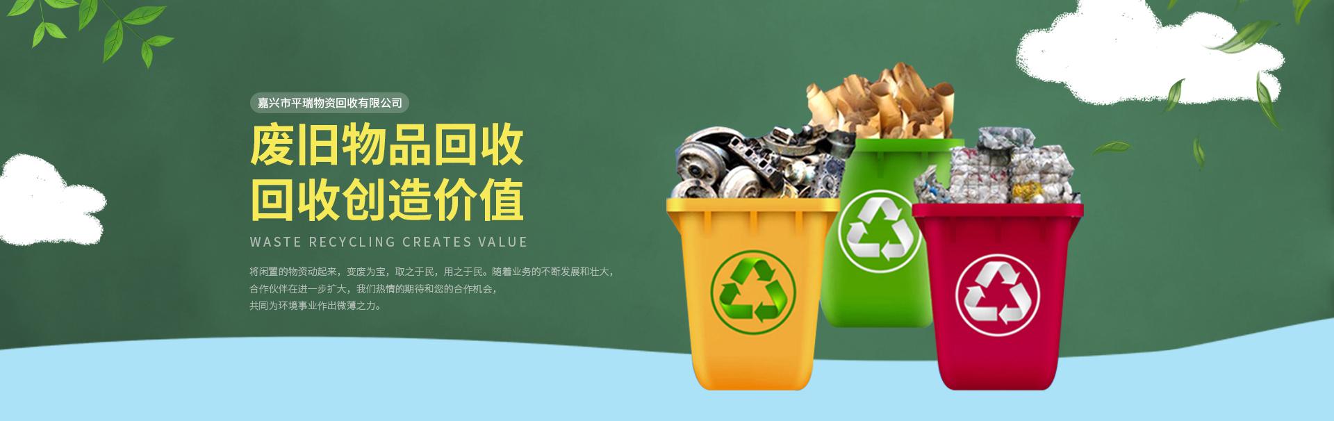 嘉兴废铜回收